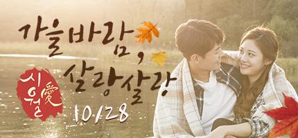 가을바람 살랑살랑 시월애 미팅