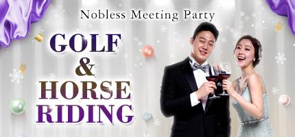 노블레스 골프, 승마 파티
