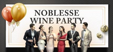 노블레스 와인 파티
